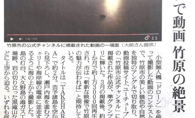 新聞記事_竹原