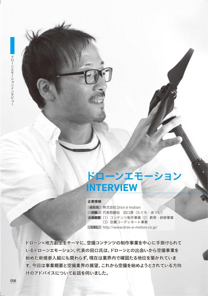 02ドローンビジネス参入ガイ_2nd_c03-drone_SE_AKAJI-9