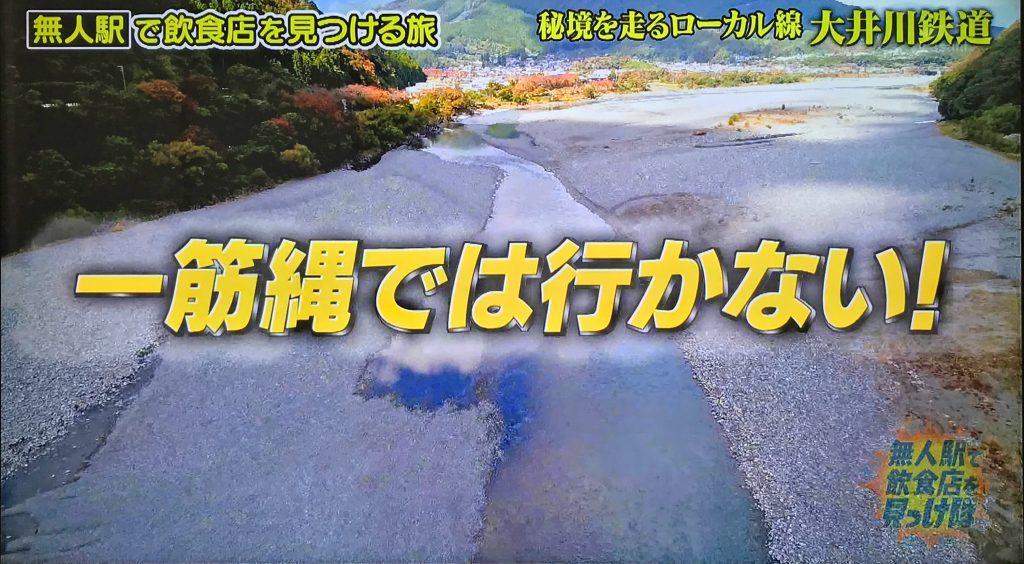 大井川鉄道02