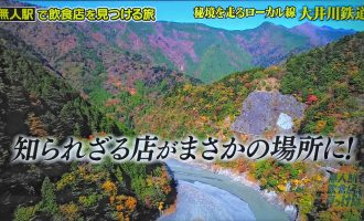 大井川鐵道01