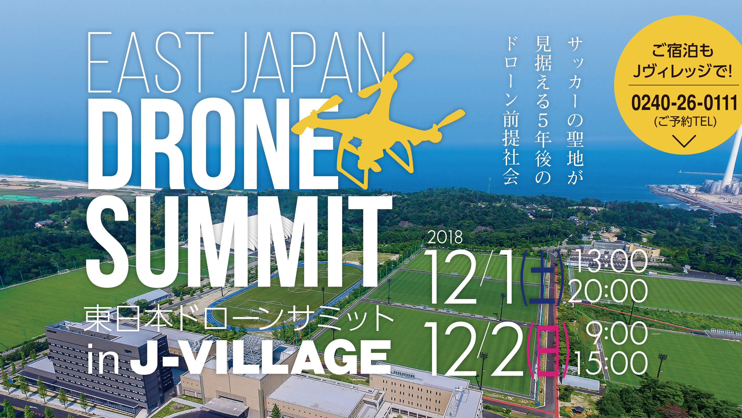 https://drone-summit.com